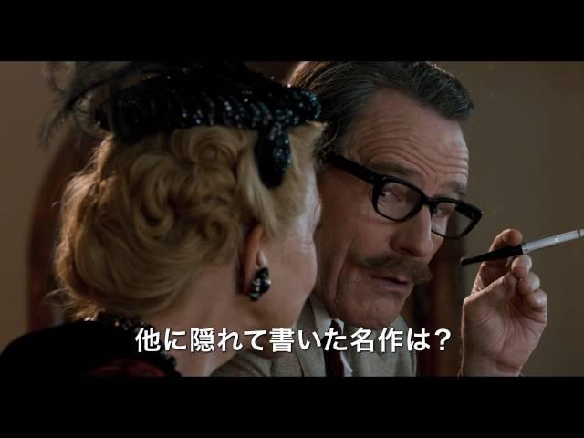 映画『トランボ ハリウッドに最も嫌われた男』予告編