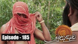 Muthu Kuda   Episode 185 20th October 2017