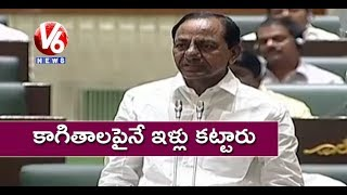 CM KCR Speaks On Double Bedroom Houses | TS Assembly Budget Session 2019 | V6 News