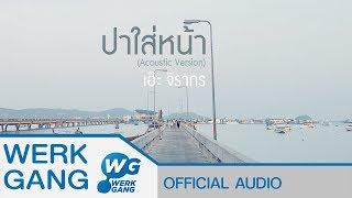 ปาใส่หน้า (Acoustic Version) - เอ๊ะ จิรากร [Official Audio]
