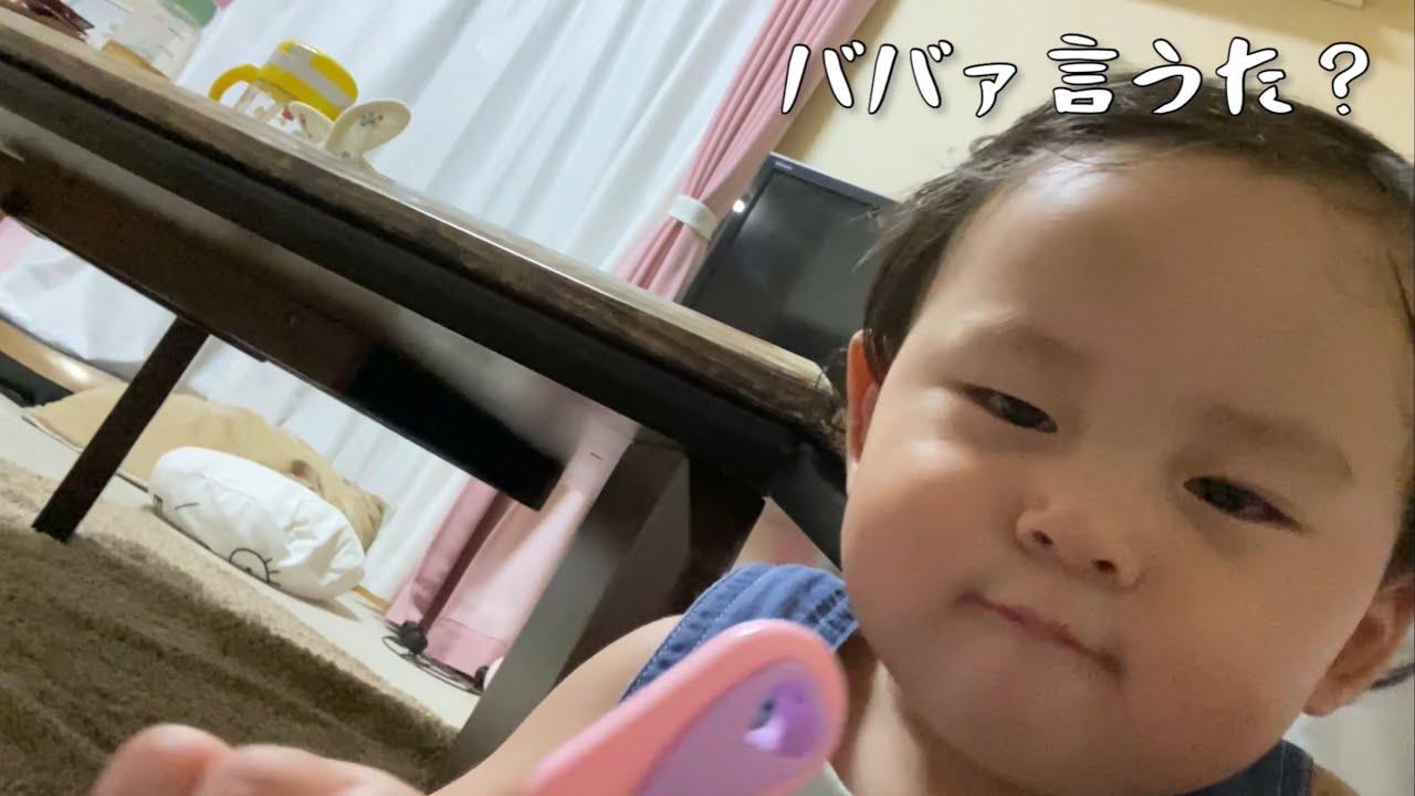 まだ【パパしか言えない】一歳児にママ練習していたら…ババァって😭Baby daddy mom practice
