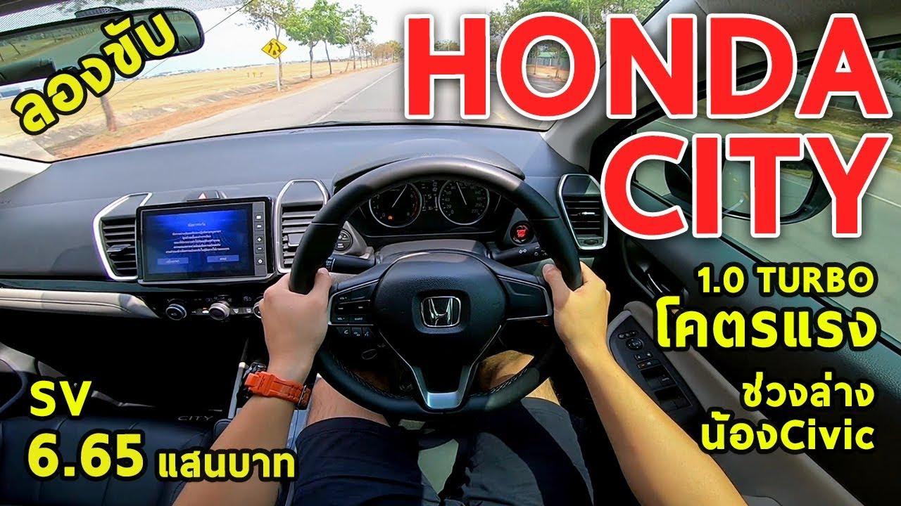 ลองขับ Honda City 1.0 Turbo SV แรงหายห่วง ช่วงล่างน้องCivic แต่ออปชั่นน้อยไป | #POV35