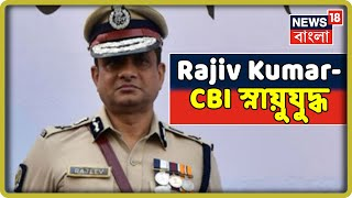 Rajiv Kumar-এর খোঁজে নজরদারি CBI-এর, বেলা ৩টের মধ্যে CGO Complex-এ আস্তে হবে তাকে