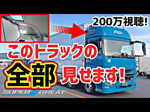 2019 FUSO NEW SUPER GREAT Interior&Exterior Review【Sleeping Room】