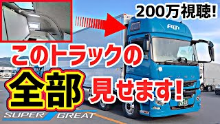 2019 FUSO NEW SUPER GREAT  Nterior&Exterior Review【Sleeping Room】