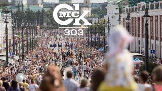 Омск. День ☀ Города. 2019