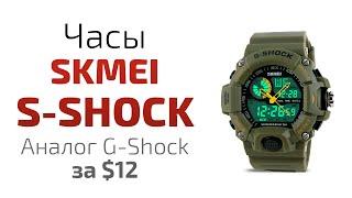 обзор часов из китая skmei s shock skmei s shock wrist watch review