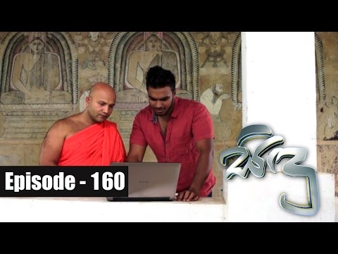 Sidu | Episode 160 17th March 2017