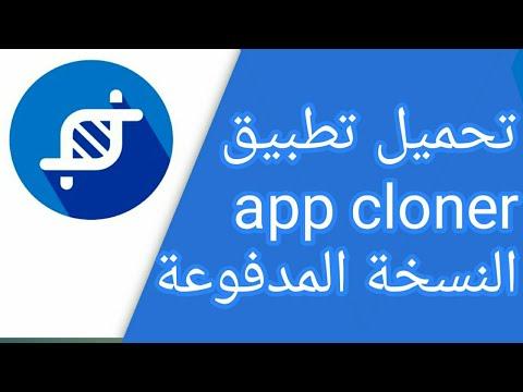 تحميل app cloner arm