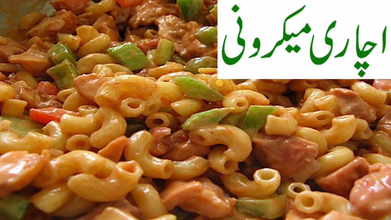 Achari Macaroni Recipe In Urdu Iftar Recipes Ramadan Recipes Home
