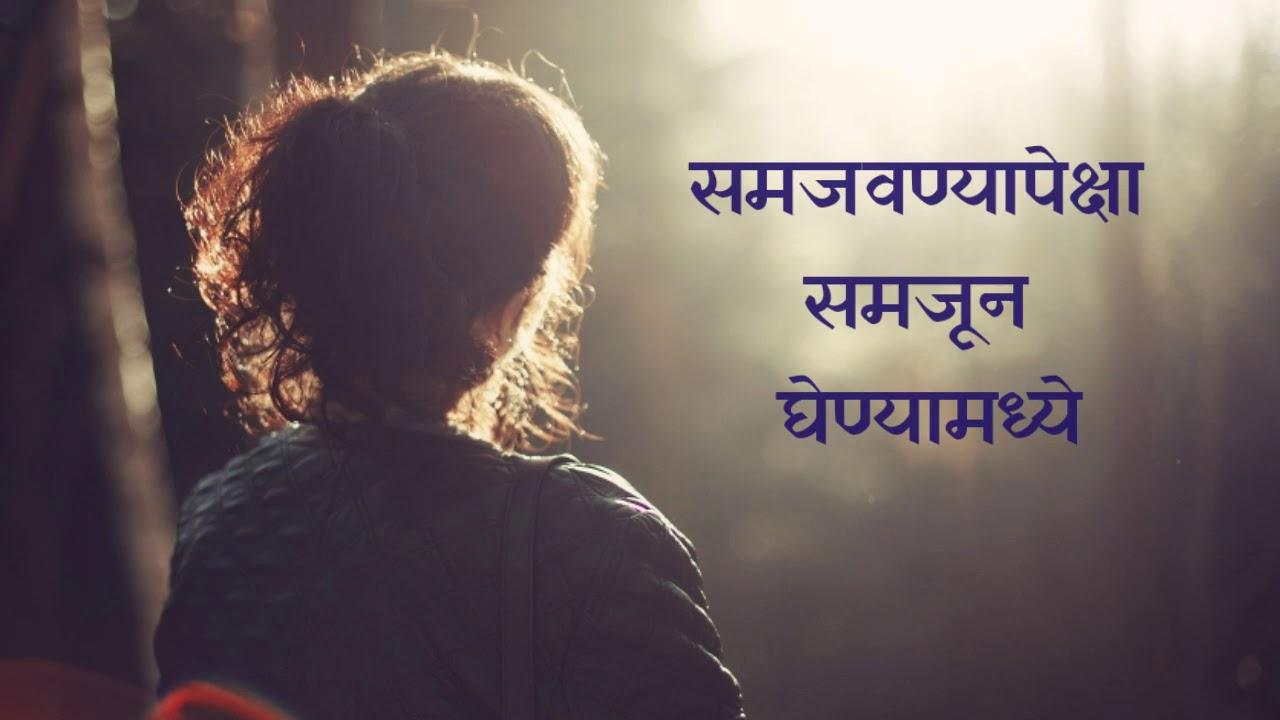 Motivation Line Inspiration Quotes Marathi Youtube