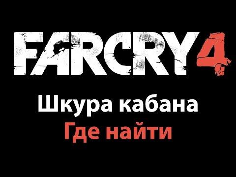 Где найти шкуру кабана Far Cry 4 Как прокачать рюкзак