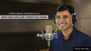 Paridamam Pazhmanalil | New Malayalam Christian Song | Prinu Mathew | Blemin Babu | Immanuel Henry ©