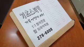 성인파닉스 전주기초영어회화 스피킹 발음교정 영단어 AB…