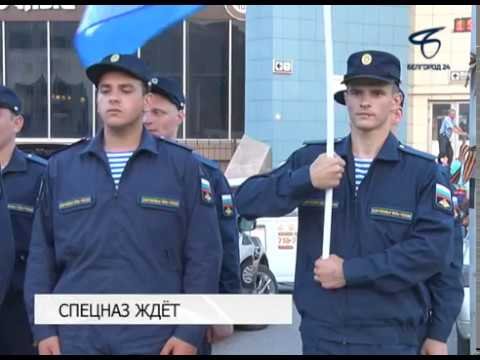 Сорок пятая гвардейская бригада специального назначения ВДВ пополнилась новобранцами-белгородцами