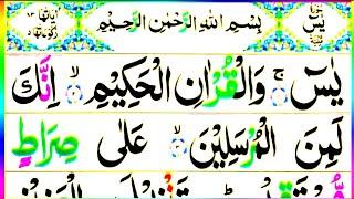 36.Surah   Yasin full (Yaseen) { Full HD With Arabic Text } Surat Yaseen full