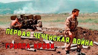 Первая Чеченская Война | Группа Крови
