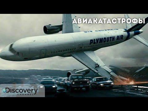 Авиакатастрофы: совершенно секретно | Документальный фильм Discovery