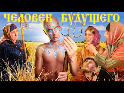 Как СССР придумал ЧЕЛОВЕКА БУДУЩЕГО? — ТОПЛЕС