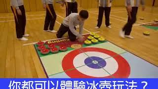 你都可以體驗冰壺玩法?香港原創地壺運動