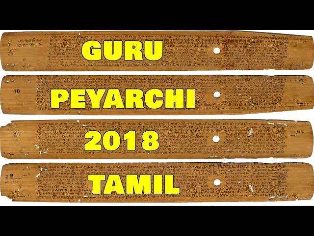 Guru Peyarchi Natchathira Palangal 2018 in Tamil | ???? ????????? ????????? ??????? 2018