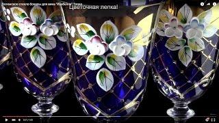 богемское стекло бокалы для вина