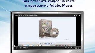 Как вставить видео на сайт и в лайтбокс в программе Adobe Muse