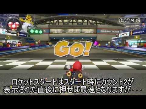 マリオカート8 小技・テクニック集