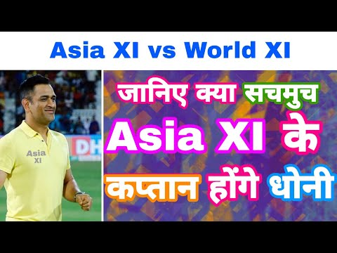 asia-xi-vs-world-xi-series-2020---is-dhoni-to-captain-asia-xi-|-ipl-2020-|-my-cricket-production