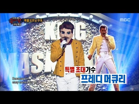 [King of masked singer] 氤惦┐臧�鞕� - Mask king & Freddie Mercury - Bohemian Rhapsody 20170402