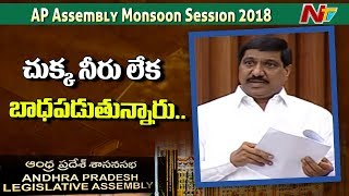 Video TDP MLA BC Janardhan Reddy Speech at AP Assembly | Discussion  on Crops Damage | NTV download MP3, 3GP, MP4, WEBM, AVI, FLV September 2018