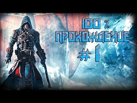 Assassin's Creed Rogue➤100 % ПРОХОЖДЕНИЕ НА РУССКОМ ЧАСТЬ #1