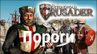 Stronghold Crusader! Путь крестоносца! Уровень 58 - Пороги!