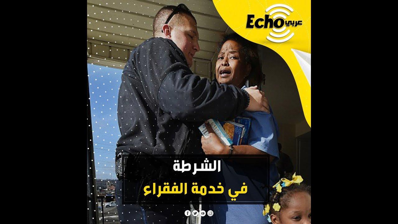 الشرطة في خدمة الفقراء.. هذا ما فعله هذا الضابط الأمريكي مع امرأة سرقت من أجل اطفالها