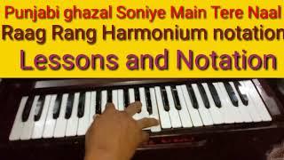 Punjabi ghazal Soniye Je Tere Naal Daga main kamava harmonium