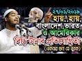Best Bangla Waz 2019 Hafizur Rahman Siddiki Kuakata - Noor Islamic Media
