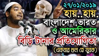 Best Bangla Waz 2019 Hafizur Rahman Siddiki Kuakata - Noor Islamic Media