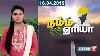 Namma Area Morning Express News 16-04-2019