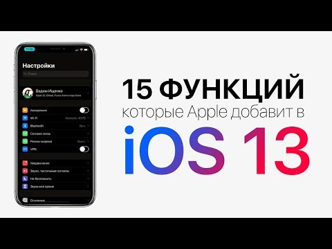 iOS 13: ключевые функции и дата релиза