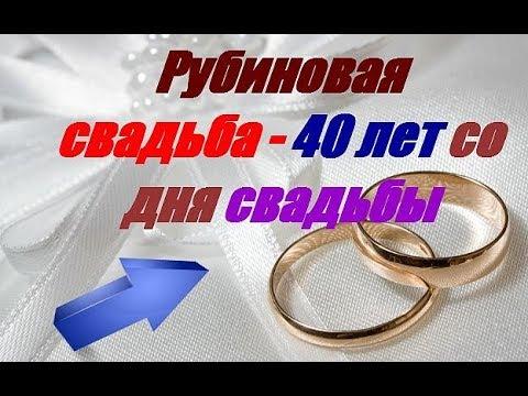 Как называется годовщина свадьбы 40 лет