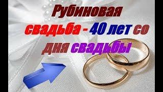 Рубиновая свадьба 40 лет со дня свадьбы