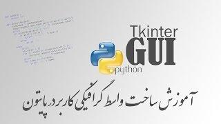 Python ساخت واسط گرافیکی کاربر در پایتون