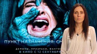 ФИЛЬМ ПУНКТ НАЗНАЧЕНИЯ : СМАЙЛ 2019