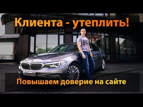 Максимально утепляем клиентов на сайте! Триггеры для доверия в Рунете.