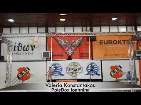 Valeria Konstantakou - Hellenic Pole Sport Federation