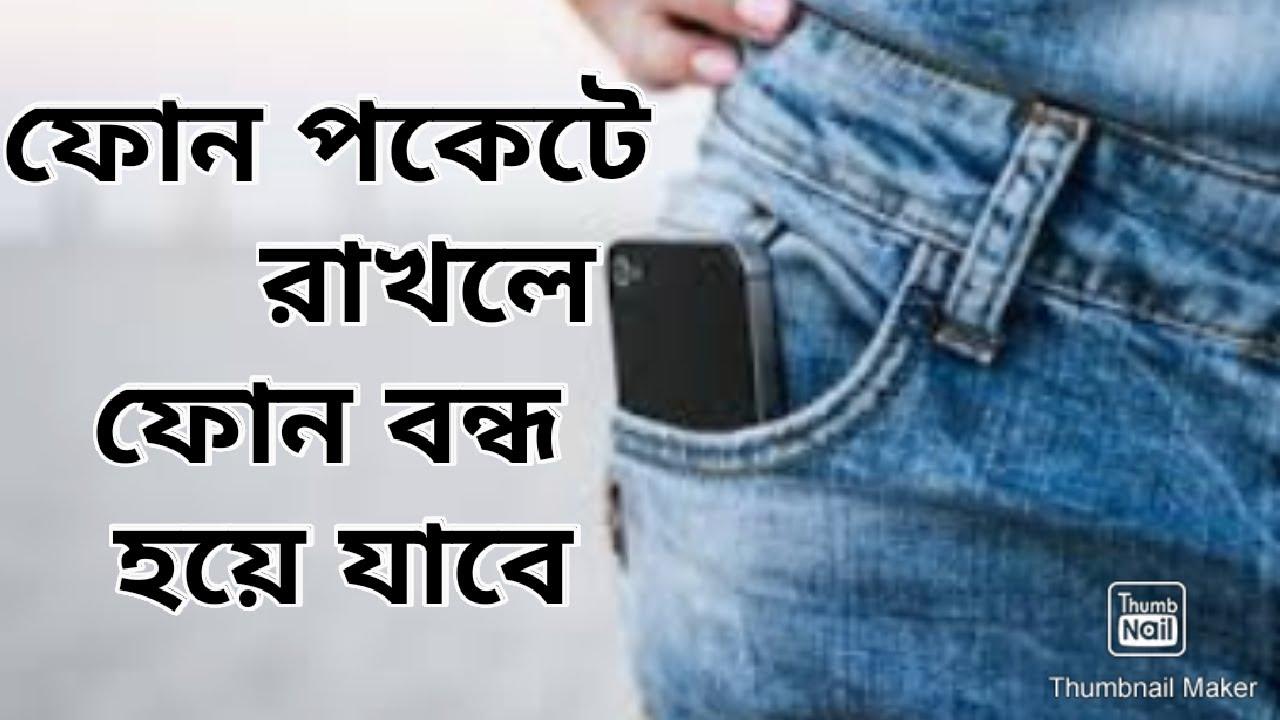 ফোন পকেটে রাখলে বন্ধ হয়ে যাবে। How to make Phone lock. Phone lock Any mobile.