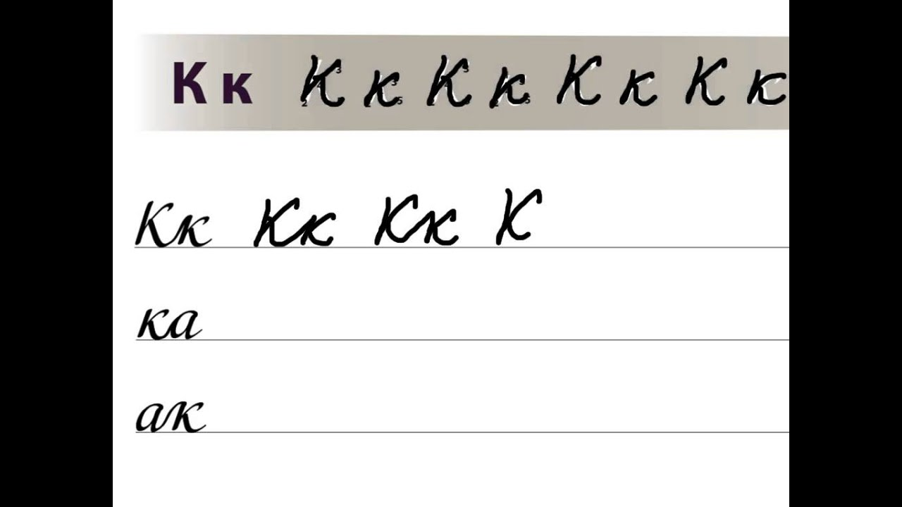 Letter к буква к Russian Handwriting Sheets русские прописи