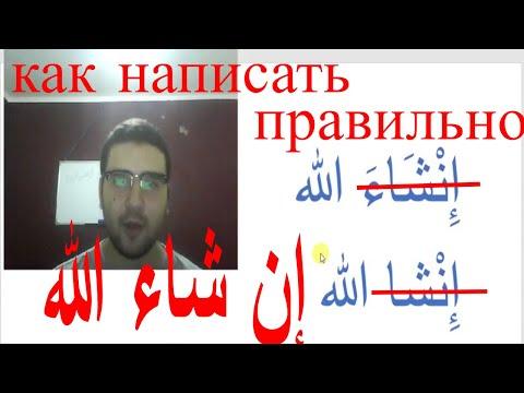 Как написать на арабском аллах