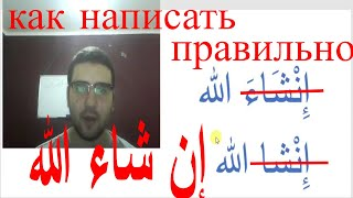 арабский язык с арабом | как написать правильно (ин шаа Аллах) на арабском !