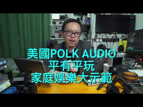 [周六有show] Polk Audio:平有平玩!家居娛樂大示範
